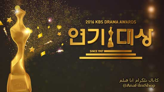 http://star33.persiangig.com/2016/kbs-drama-awards-2016-1.jpg