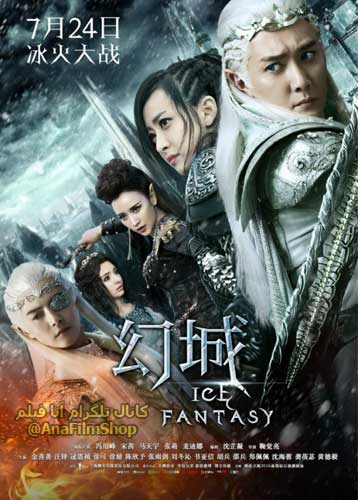 http://star33.persiangig.com/2017/yakhe-fantezi1.jpg